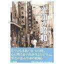 【送料無料!】【本】いき出版 (北海道) 写真アルバム 空知の昭和 ふるさとの昭和時代の思い出が600枚の写真でよみが…