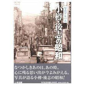 【送料無料!】【本】いき出版 (北海道) 写真アルバム 小樽・後志の昭和 ふるさとの昭和時代の思い出が600枚の写真でよみがえる