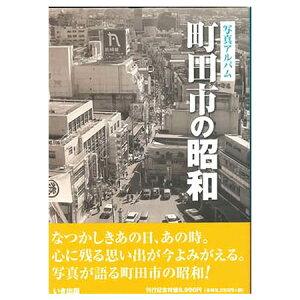 【送料無料!】【本】いき出版 (東京都)写真アルバム 町田市の昭和 ふるさとの昭和時代の思い出が600枚の写真でよみがえる