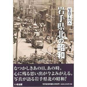 【送料無料!】【本】いき出版 岩手県北の昭和 ふるさとの昭和時代の思い出が600枚の写真でよみがえる
