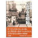 【送料無料!】【本】いき出版 (京都府)写真アルバム 京都市の昭和 ふるさとの昭和時代の思い出が600枚の写真でよみ…