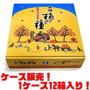【送料無料!】浪花屋 K05 柿の種 化粧箱 125g ×12入り元祖浪花屋!一度食べたら忘れられない!