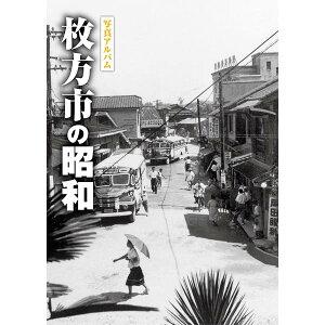 【送料無料!】【本】樹林舎 (大阪府)写真アルバム 枚方市の昭和 ふるさとの昭和時代の思い出が600枚の写真でよみがえる。
