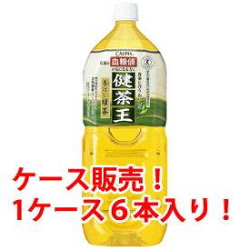 【送料無料!】カルピス 「健茶王」香ばし緑茶2.0L(PET) ×6入り食後の血糖値が気になる方に適した緑茶です。