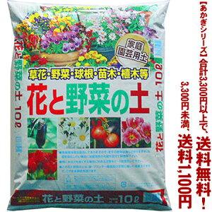 【条件付き送料無料!】【あかぎシリーズ】花と野菜の土 10Lよりどり選んで、3,300円以上送料無料!