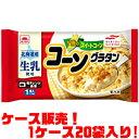 【送料無料!】マルハニチロ コーングラタン ×20入りレンジでお手軽