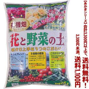 【条件付き送料無料!】【あかぎシリーズ】有機畑 花と野菜の土 25Lよりどり選んで、3,300円以上送料無料!