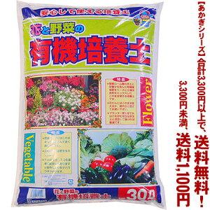 【条件付き送料無料!】【あかぎシリーズ】花と野菜の有機培養土 1号 30Lよりどり選んで、3,300円以上送料無料!