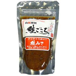 【送料無料!】【メール便】鈴玉 山桜燻製 鮭ごころ 鮭みそ 150g温かいご飯に、おにぎり、田楽、酒の肴などに。