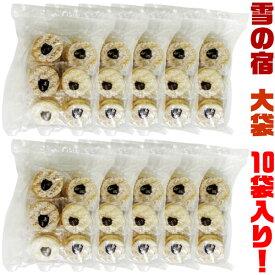 【送料無料!】三幸製菓 雪の宿 チャック付大袋 46枚入り ×10入りたくさん食べれる46枚×10袋入り!!