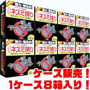 【送料無料!】イカリ消毒 強力粘着ねずみとりチュークリン業務用12枚入り ×8入りお徳用!強力・衛生的