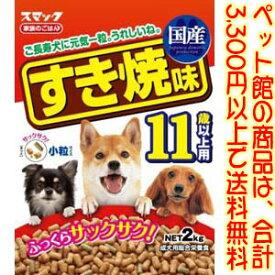 【ペット館】(株)スマック 家族のごはんすき焼き11歳2kg オーナーも愛犬も大好きなすき焼味のフード。
