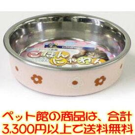 【ペット館】ドギーマンハヤシ(株) ごはんにゃわん猫ピンク ステンレス食器の外側をプラスチックで覆った、かわいい食器。