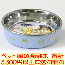 【ペット館】ドギーマンハヤシ(株) ごはんにゃわん猫ブルー ステンレス食器の外側をプラスチックで覆った、かわいい食器。