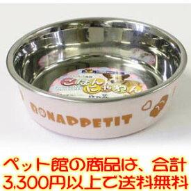 【ペット館】ドギーマンハヤシ(株) ごはんにゃわん犬Sピンク ステンレス食器の外側をプラスチックで覆った、かわいい食器。