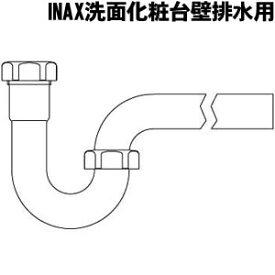 INAX【LIXIL】壁排水トラップ&排水プレート セット壁排水の現場では必要です。