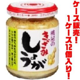 【送料無料!】桃屋きざみしょうが 110g ×12入りごはんにかけてもおいしい!