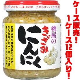【送料無料!】桃屋きざみにんにく 125g ×12入りごはんにかけてもおいしい!