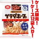 【送料無料!】亀田製菓 サラダホープ 海老しお味 80G ×12入り限定商品 新商品です!