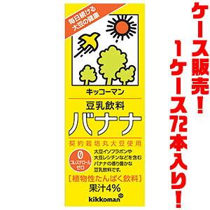 【送料無料!】キッコーマン 豆乳飲料 バナナ 200ml ×72入り豆乳をバナナミルク感覚で