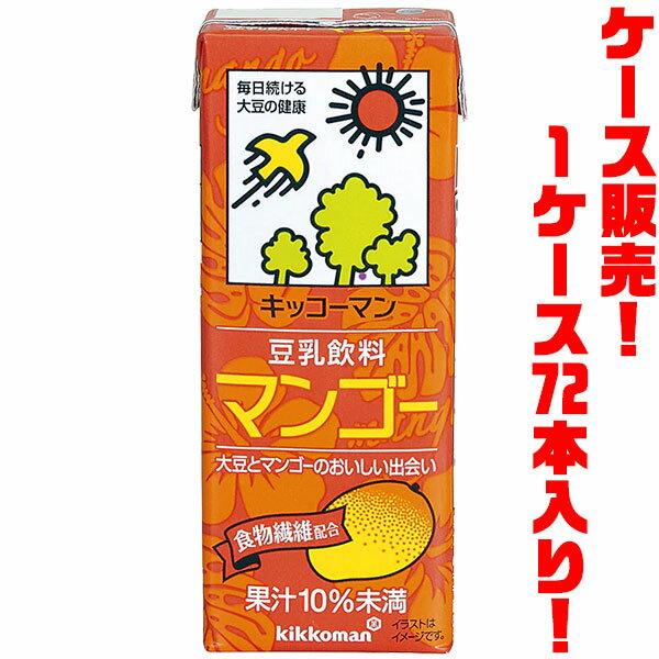 【送料無料!】キッコーマン 豆乳飲料 マンゴー  200ml ×72入り人気の果物「マンゴー」をブレンドした豆乳飲料です。