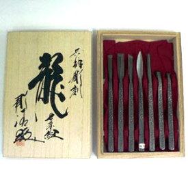 【送料無料!】河清 共柄彫刻刀 龍 七本組丹念に一本一本つくり上げた手作りの本物をお手元に
