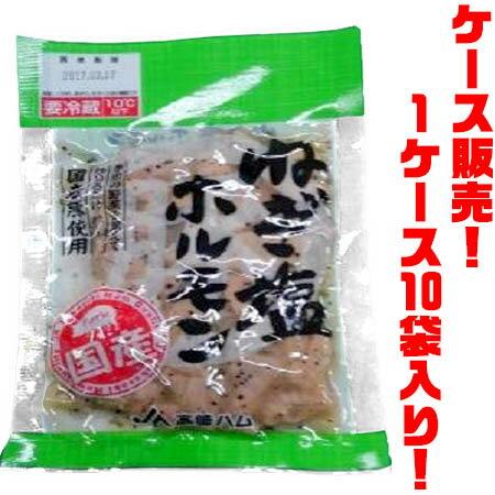 【送料無料!】 国産ネギ塩ホルモン 160g ×10入りお家ですぐに居酒屋メニュー。国産ホルモンシリーズです。