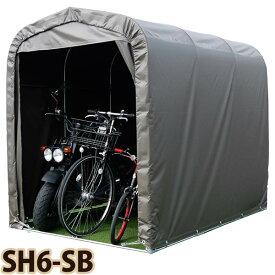 【送料無料!】南栄工業 サイクルハウス SH6-SB使い方色々、組立簡単!!【あす楽対応】
