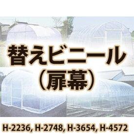 【送料無料!】南栄工業 菜園ハウス 替えビニール 扉幕 破れた場合の替えビニール