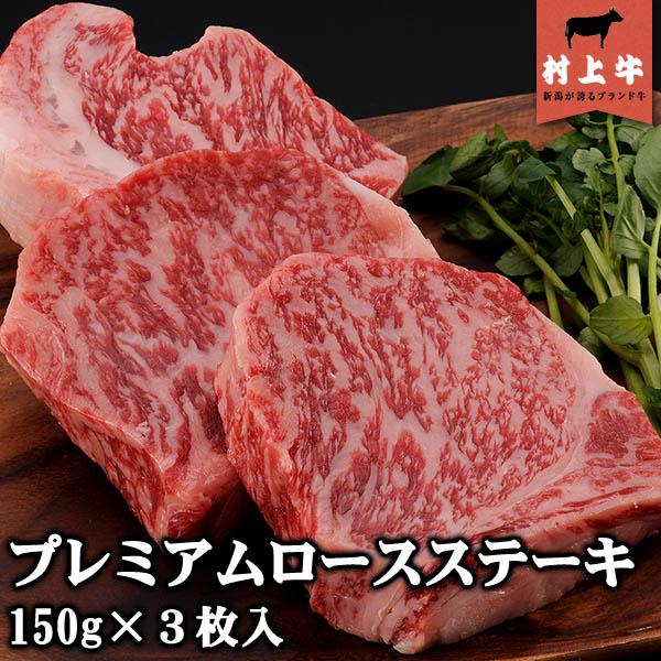 【送料無料!】【数量限定】村上牛 プレミアムロースステーキ(150g)×3枚入り 名店「鉄板ステーキ三田」の味をご家庭で。