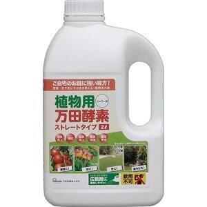 【送料無料!】アイリスオーヤマ 植物用万田酵素 ストレートタイプ2L 野菜・花にそのまま使える!