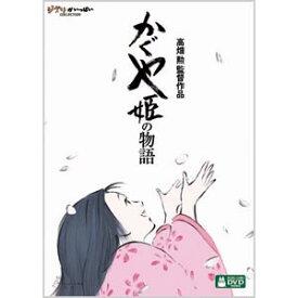 【送料無料!】【DVD】スタジオジブリ かぐや姫の物語 VWDZ-8208在庫限りの大放出!大処分セール!早い者勝ちです。