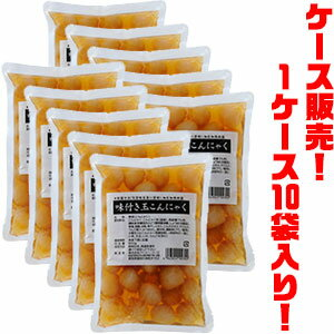 【送料無料!】アイエー 業務用 味付け玉こんにゃく ×10入り味のしみ込んだ逸品!