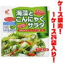 【送料無料!】関越物産 海藻とこんにゃくサラダ国産 ×24入りサラダにそのまま使える海藻付きこんにゃく。