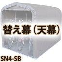 【送料無料!】サイクルハウス 替え幕 天幕 SN4-SB用