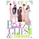 【送料無料!】【DVD】KARA BEST CLIPS II&SHOWS(初回限定盤) UMBK-9247在庫限りの大放出!大処分セール!早い者勝ちです。