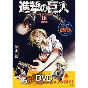 【送料無料!】【本】講談社 進撃の巨人 16 DVD付き限定版 在庫限りの大放出!大処分セール!早い者勝ちです。