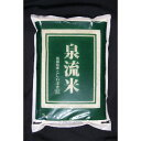 【送料無料!】泉流米(白米) 2Kg天然ミネラル農法28年度産
