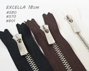 18cm EXCELLA エクセラ YKK ファスナー シルバー色 (DF2E)