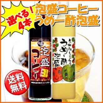 Choose awamori coffee and plum-vinegar awamori set of 4!