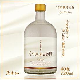 送料無料 15年熟成 極上晩酌古酒 くつろぎの時間 40度 720ml 泡盛 焼酎 沖縄土産 古酒 ギフト