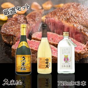 敬老の日 家飲み送料無料 ユニーク銘酒飲み比べ3本セット 古酒ゴールド 奴樽蔵 日本泡盛