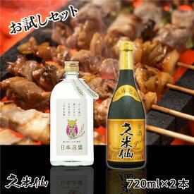 【お中元】【家飲み】送料無料 久米仙を楽しむ お試し飲み比べ2本セット 古酒ゴールド 日本泡盛