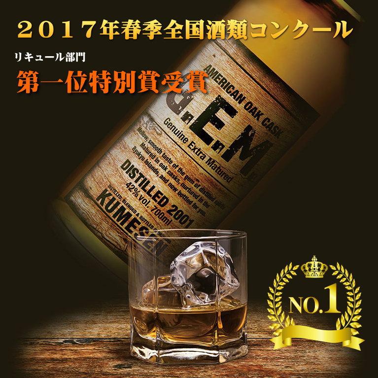 【送料無料】GEM(ジェム)ウイスキーの様な新ジャンル!2001年樽熟成のバニラのような香りと深い甘さが新感覚、泡盛ベースの新しい味わいをお楽しみください。沖縄 琉球