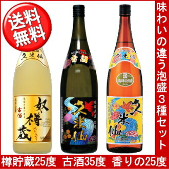 Kume Sen over than 1.8 liter bottle of 3 set 10P06May14