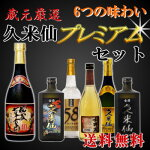 【送料無料】久米仙古酒全部飲み比べ6本セット