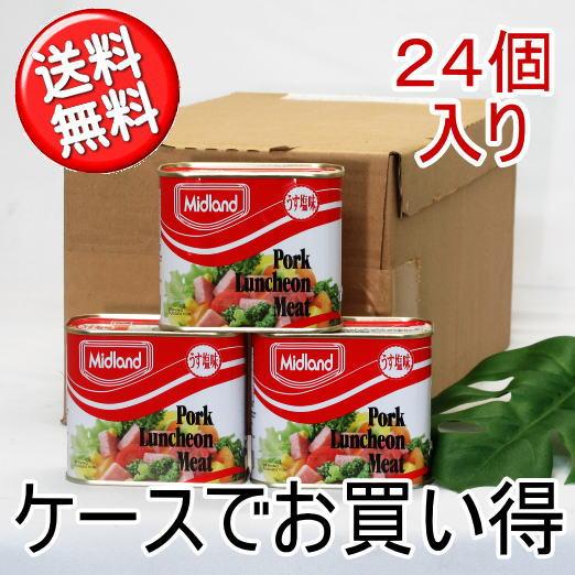 お歳暮 送料無料 缶ポーク(ミッドランドポークランチョンミート)◆泡盛のおつまみに!ケースでお買い得(1個300g、24個入り)沖縄 豚肉 ポーク ポーク缶 【DEAL】