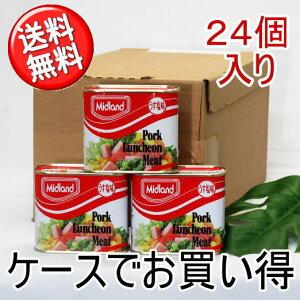 【お中元】【家飲み】ギフト 送料無料 缶ポーク(ミッドランドポークランチョンミート)◆泡盛のおつまみに!ケースでお買い得(1個300g、24個入り)沖縄 豚肉 ポーク ポーク缶