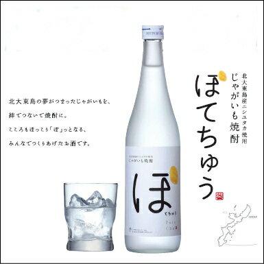 じゃがいものお酒 ぽてちゅう 6本セット◆沖縄本島のはるか東に位置する北大東島の皆さんと一緒に作り上げました!◆こころもほっこり「ぽ」っとなる、みんなでつくりあげたお酒です。癖がなく飲みやすい焼酎に仕上がっています♪ 【琉球泡盛_CPN】 10P03Sep16
