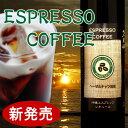 エスプレッソコーヒー 10P03Sep16